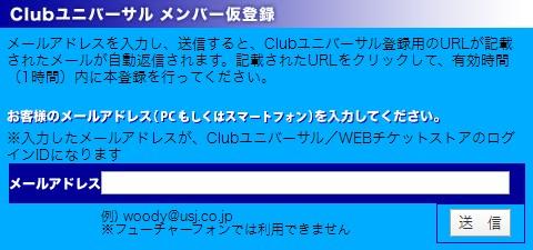 メンバー仮登録の画面の画像