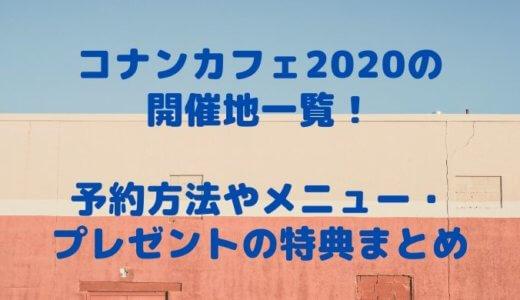 コナンカフェ2020の開催地一覧!予約方法やメニュー・プレゼントの特典まとめ