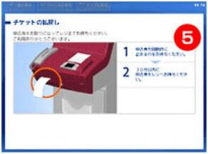 払い戻しの申し込み券の発券画面