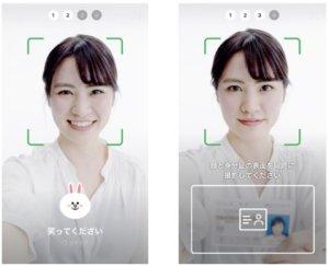 LINEPayの顔認証画面の画像