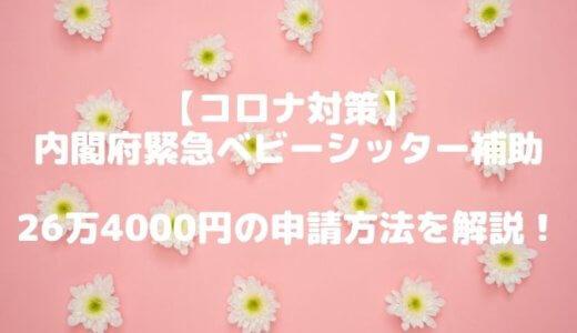 【コロナ対策】内閣府緊急ベビーシッター補助26万4000円の申請方法を解説!