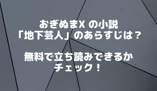 おぎぬまXの小説「地下芸人」のあらすじは?無料で立ち読みできるかチェック!