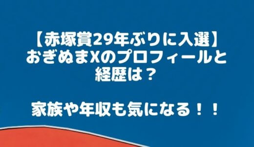 【赤塚賞29年ぶりに入選】おぎぬまXのプロフィールと経歴は?家族や年収も気になる!