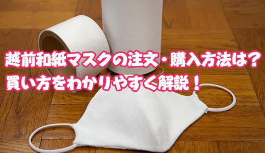 越前和紙マスクの注文・購入方法は?買い方をわかりやすく解説!