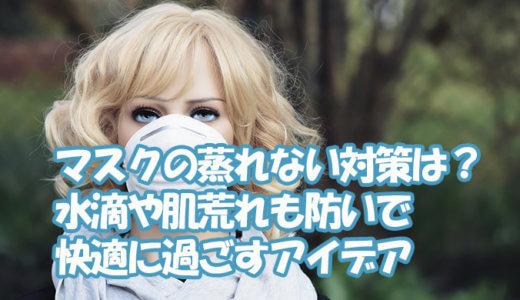 マスクの蒸れない対策は?水滴や肌荒れも防いで快適に過ごすアイデア