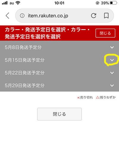 チェンジャブルマスクの発送予定日を選ぶページの画像